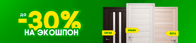 Двери Экошпон по акции
